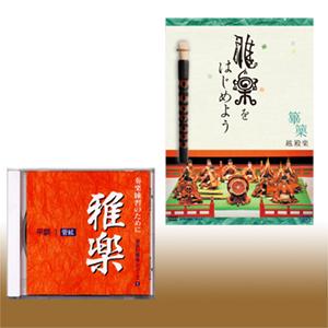 雅楽CD・雅楽関連品