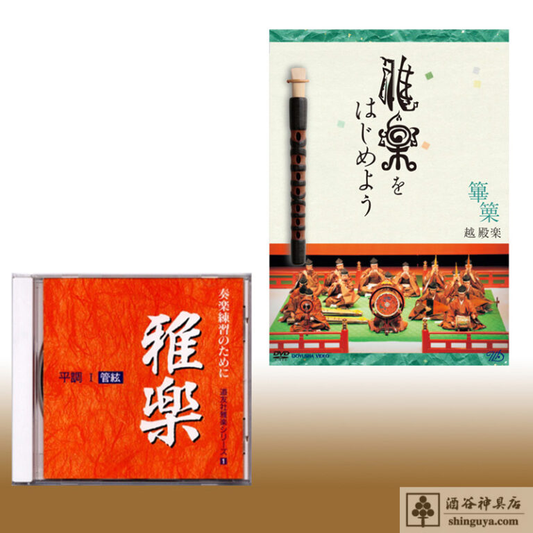 gagaku-cd 00-000
