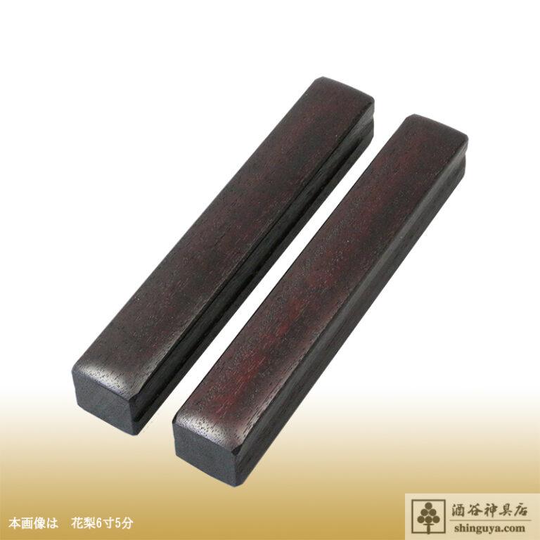 hyoshigi0000-001