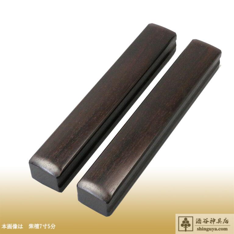hyoshigi0000-012