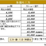 syusanbo0000-000