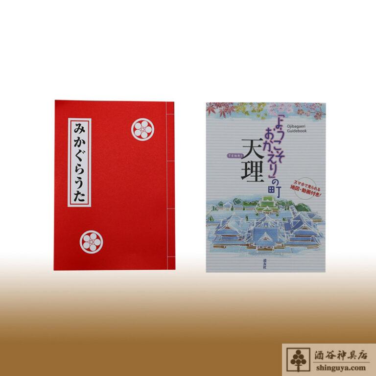 tenrikyo-b00-000
